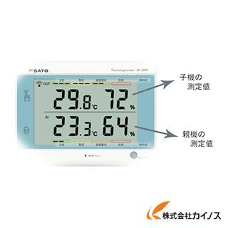 佐藤 最高最低無線温湿度計 SK-300R(8420-00) SK-300R