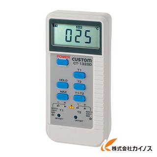 カスタム デジタル温度計 CT-1320D
