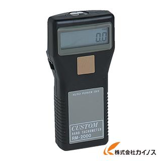 カスタム デジタル回転計 RM-2000