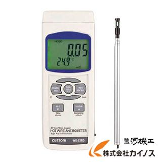 カスタム デジタル風速計 WS-03SD