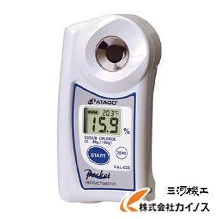 アタゴ ポケット食塩水・融雪剤濃度計 PAL-03S PAL―03S PAL03S 【最安値挑戦 激安 通販 おすすめ 人気 価格 安い】