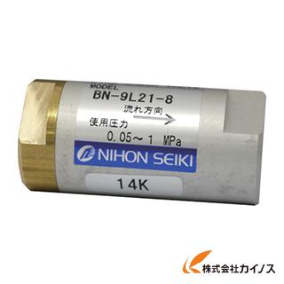 日本精器 ラインチェック弁 20A BN-9L21-20