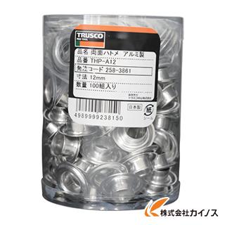 生産加工用品 ファスニングツール ハトメ TRUSCO 両面ハトメ アルミ 100組入 贈与 THP-A12 12mm 定番スタイル