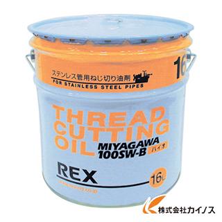 REX ステンレス鋼管用オイル 100SW-B 16L 100SW-B16