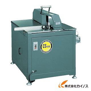 増田 アルミ用高速丸鋸切断機 CS-100