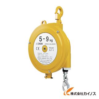 ENDO スプリングバランサー ELF-9 5.0~9.0kg 2.5m ELF-9