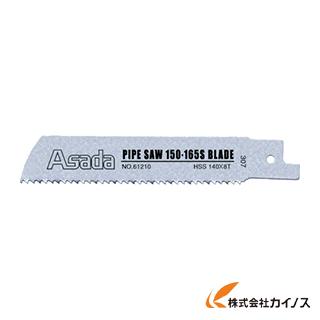 アサダ パイプソー165Sのこ刃 320×6/8山 A61471 (5本)