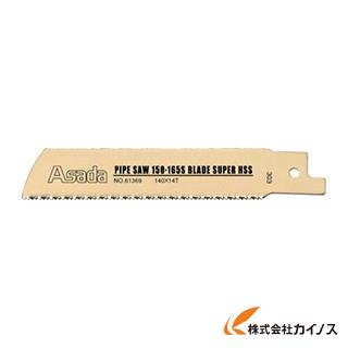 アサダ パイプソー165S用のこ刃 スーパーハイス 270×8山 61459 (5本)