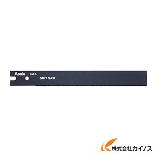アサダ パイプソー350・380S用のこ刃 グリットソー 530 70262 (5本)