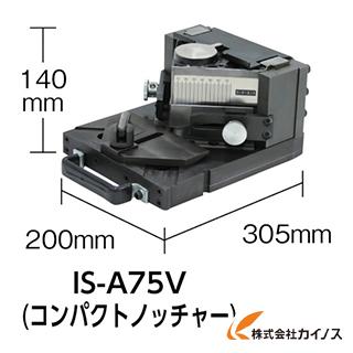 育良 ノッチャーアタッチメント IS-A75V