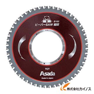 アサダ ビーバーSAW超硬B165 EX7010487