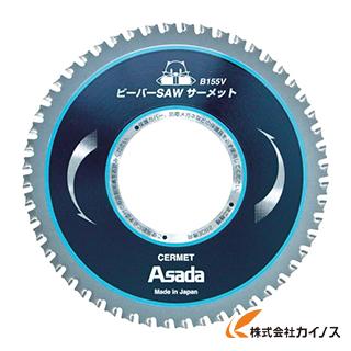 アサダ ビーバーSAW サーメットB155V EX7010498