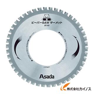 アサダ ビーバーSAWサーメットB140 EX10496