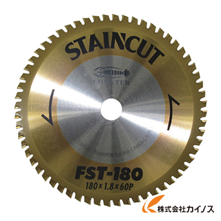 エビ ステンカット 125mm FST125