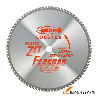 エビ ゼットフラッシャー 355mm FX355A