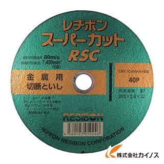 レヂボン スーパーカットRSC 205×2.0×22 40P RSC20520-40 (10枚)