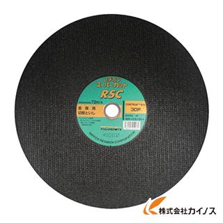 レヂボン スーパーカットRSC 405×2.8×25.4 30P RSC40528-30 (10枚)