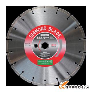 エビ ダイヤモンドカッターコンクリート用 10インチ 27パイ CX1027