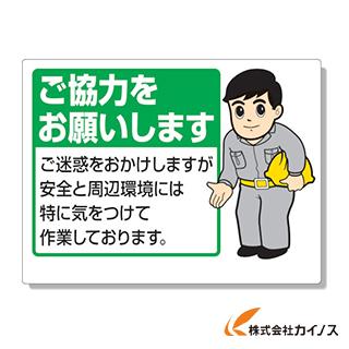 環境安全用品 標識 標示 安全標識 ユニット 450×600mm エコユニボード 激安 ご協力をお願いし… 301-09B 最安値挑戦 お願い看板