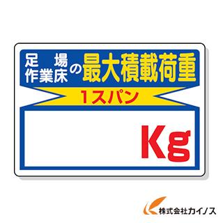 環境安全用品 標識 標示 安全標識 ユニット 積載荷重標識 450×600mm エコユニボード ストア 329-03 足場作業床の…kg 爆買い送料無料