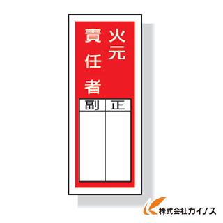 お得クーポン発行中 環境安全用品 標識 標示 消防標識 ユニット ポリプロピレン 直輸入品激安 ステッカー製指名標識火元責任者 200×80mm 813-45