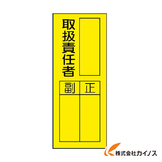 環境安全用品 標識 標示 消防標識 ユニット 200×80 指名標識取扱責任者ステッカ 人気の定番 PVCステッカー 期間限定お試し価格 10枚組 361-32