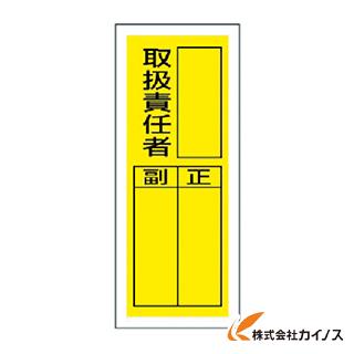 環境安全用品 標識 標示 消防標識 ユニット 取扱責任者 店内全品対象 海外 10枚組 200X80 813-36 ステッカー製指名標識