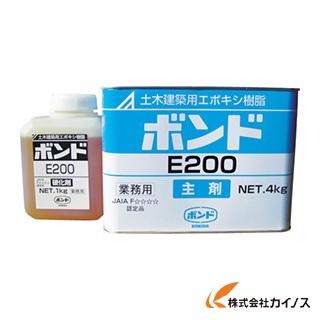 コニシ E200 エポキシ樹脂接着剤 5kgセット 45710