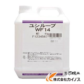 大人気の WF14 カイノス 店 【廃番】ユシロ ユシルーブWF14 (4個):三河機工-DIY・工具