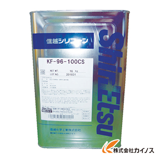 信越 シリコーンオイル 一般用 350CS 16kg KF96-350CS-16