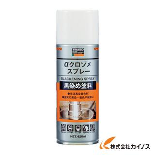 環境安全用品 国際ブランド 化学製品 黒染め液 TRUSCO αクロゾメスプレー 送料無料 新品 ALP-KZ 420ml