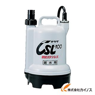 寺田 要部ステンレス水中ポンプ 底水用 50Hz CSL-100L5