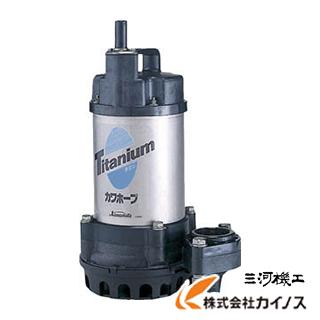 【廃番】川本 海水用水中ポンプ(チタン&樹脂製) WUZ3-505-0.75G