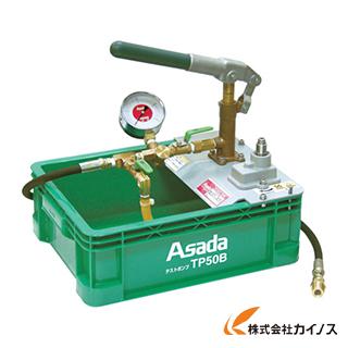 アサダ テストポンプTP50B TP50B TP50B 【最安値挑戦 激安 通販 おすすめ 人気 価格 安い】