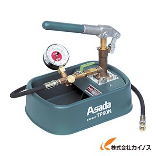 アサダ テストポンプTP50N TP500【最安値挑戦 激安 通販 おすすめ 人気 価格 安い】