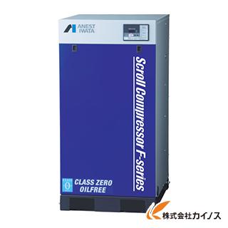 アネスト岩田 オイルフリースクロールコンプレッサ 5.5kw 50Hz SLP-55FM5