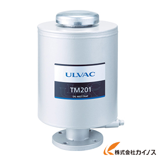 ULVAC オイルミストトラップ TM201 TM201