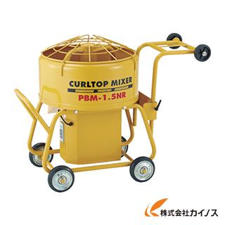トモサダ カールトップミキサー(軽量小型) PBM-1.5NR