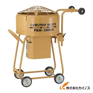 【代引き不可】 PBM-2NRHS トモサダトモサダ カールトップミキサー(軽量小型) PBM-2NRHS, 【名入れ無料】:922d6dca --- sitemaps.auto-ak-47.pl