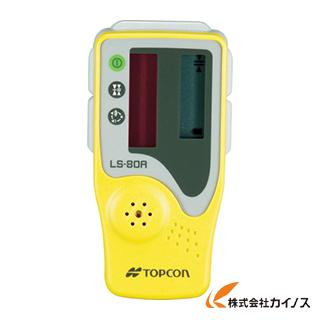 トプコン 受光器 LS-80L LS-80L LS80L レベル 【(LS-80Aの後継品です)回転レーザー ローテーティングレーザー レーザーレベル 最安値挑戦 激安 通販 おすすめ 人気 価格 安い】