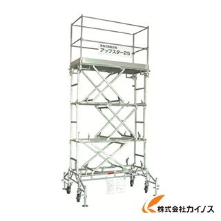 アップスター25型 最大作業床高さ2560mm 4段階調節可能 <US25S> 日鐵住金建材 【最安値挑戦 激安 通販 おすすめ 人気 価格 安い】