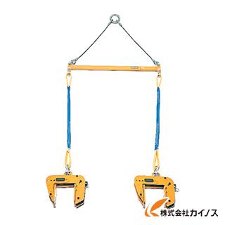 スーパー 型枠・パネル吊 天秤セット PTC100S