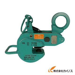 日本クランプ 横つり・縦つり兼用型クランプ ABJ-0.75