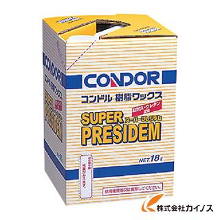コンドル (ワックス)樹脂ワツクス スーパープレジデム C261-18LX-MB