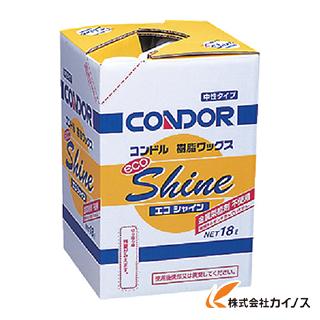 コンドル (ワックス)樹脂ワックス エコシャイン 18L CH-375-18LX-MB