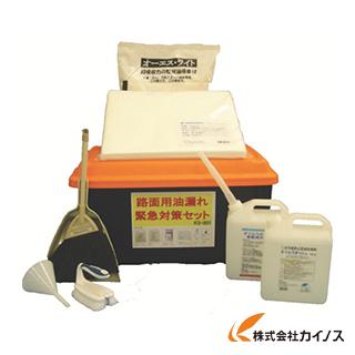 JOHNAN 油吸収材 【路面用油漏れ】緊急対策セット KS201