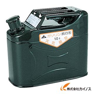 船山 携帯用安全缶 KS-10Z