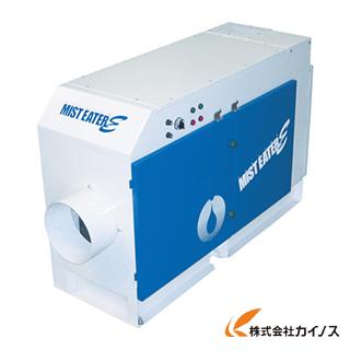 ホーコス ミストイーターE 二段セル電気集塵式(0.45kW) ME-10E