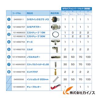 スーパー工業 SFSオプションパーツセットB(50m) 10Z0124002 【最安値挑戦 激安 通販 おすすめ 人気 価格 安い】