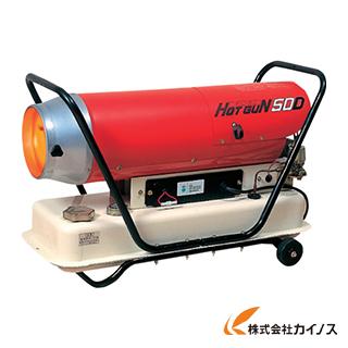 静岡 熱風オイルヒーターHG50D HG-50D